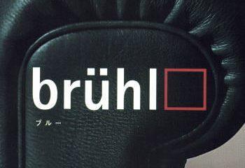 皮革加工のプロフェッショナルの最高級ソファ|ブルー(Bruhl)