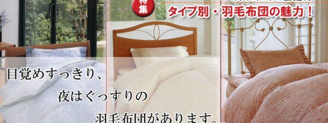 羽毛布団の特性を知って良質な睡眠を取ろう!