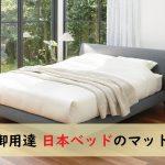 日本ベッドのベッド