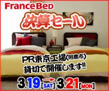 ッフフフフランスベッドの決算セール!!!