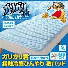 寝苦しい夜におすすめ♪あの有名なアイスとのコラボレーション寝具