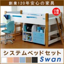 【小島工芸社】学習デスク付システムベッド・レイアウト自由自在スワン