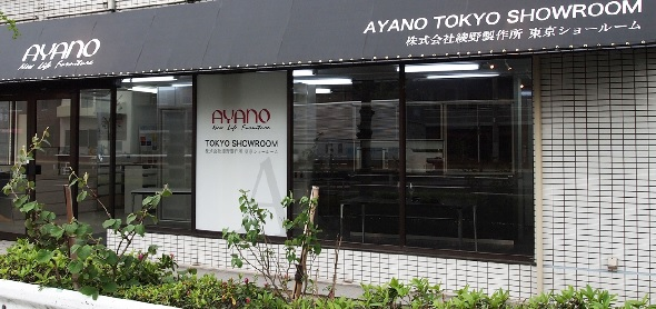 綾野製作所東京ショールーム