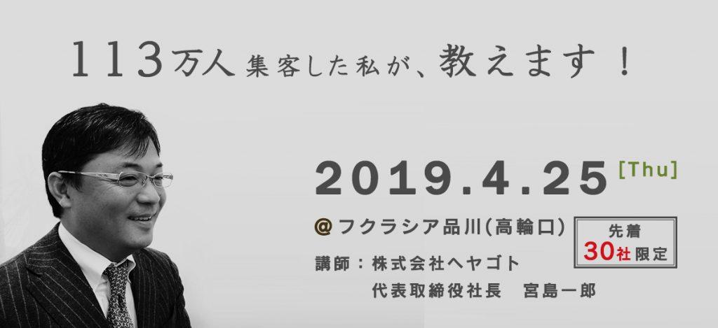 家具業界向け:WEB集客術セミナー(参加無料)開催!