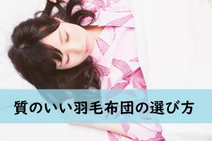 眠る若い日本人女性