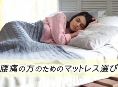 腰痛持ちによる、腰痛持ちの方のためのマットレス選び