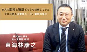 episode.06 浜本工芸
