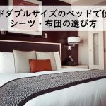 ワイドダブルのベッドの記事