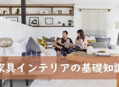 【HEYAGOTO新着】家具インテリアのコラムページを大量アップ