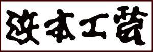 浜本工芸のロゴ