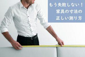 家具の寸法の測り方