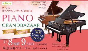 ディノスのピアノセール