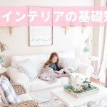 家具インテリアの基礎知識