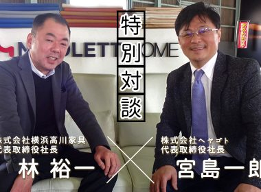 【HEYAGOTO新着】「家具インテリア業界 Leader's voice 横浜高川家具」を公開