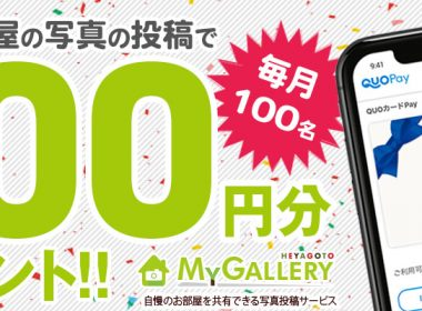 素敵なお部屋を写真に撮って500円をGetしよう!
