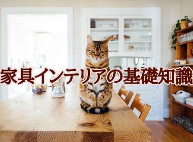 【HEYAGOTO新着】家具インテリアのお役立ちコラムをアップ