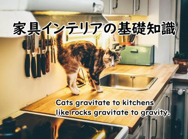 【HEYAGOTO新着】家具インテリアのお役立ちコラムを更新