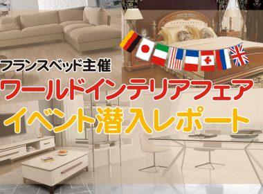 家具の本質を見極める!? フランスベッド主催・ワールドインテリアフェア潜入レポ