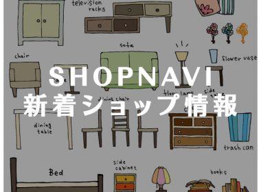 【SHOPNAVI】にショップ7店の情報が登録されました