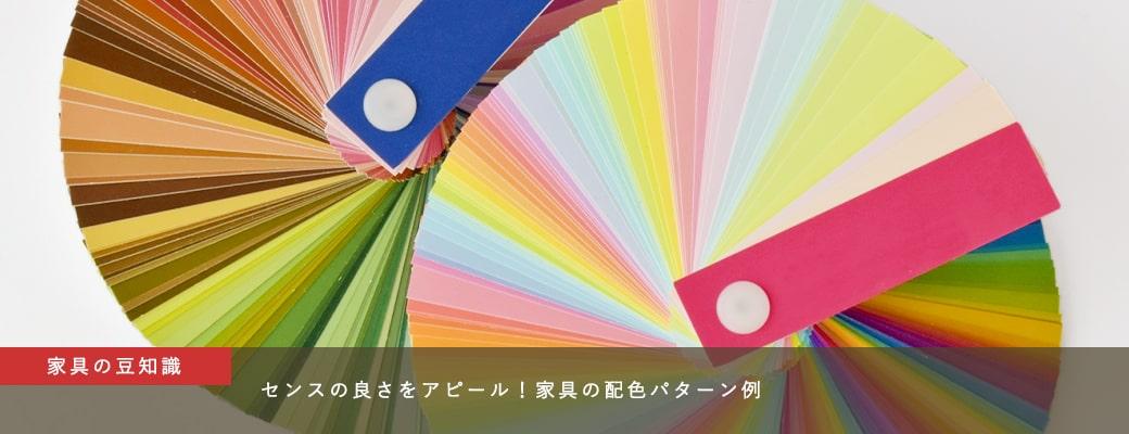 【家具の豆知識】センスの良さをアピール!家具の配色パターン例