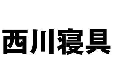 西川~永禄9年創業、450年以上の歴史を持つ睡眠のプロ~